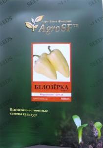 peretc_belozerka_paket