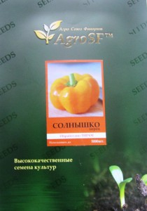 perets_solnishko_paket